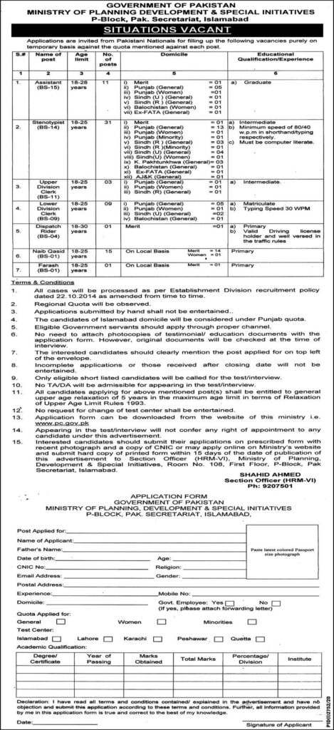 Ministry of Planing Development jobs