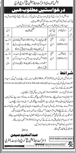 Latest Karachi District Session Court Job
