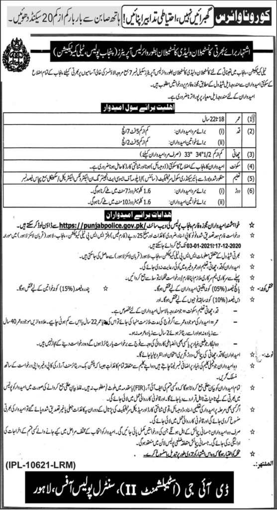 Punjab Police Jobs 2020 Wireless Operator